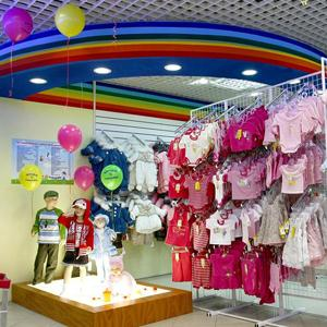 Детские магазины Аргуна