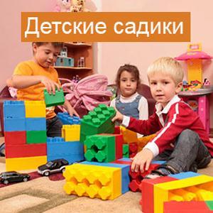 Детские сады Аргуна