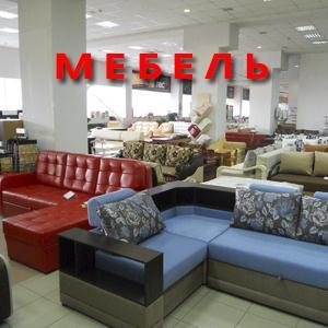 Магазины мебели Аргуна