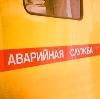 Аварийные службы в Аргуне