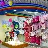 Детские магазины в Аргуне