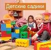 Детские сады в Аргуне