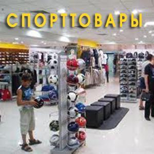 Спортивные магазины Аргуна